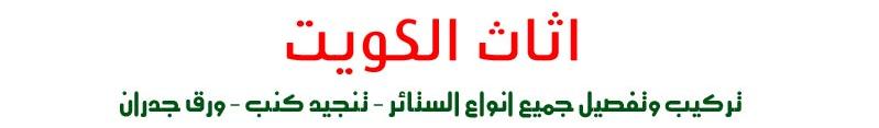 اثاث الكويت – تركيب ستائر